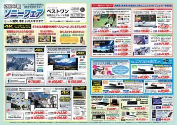 14夏ソニーフェアA3チラシ(テレビ面) 20140807.jpg