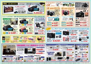 14夏ソニーフェアA3チラシ(カメラ面)20140807.jpg