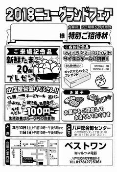 譁ー隕上ラ繧ュ繝・繝。繝ウ繝・2018-03-05_7.jpg